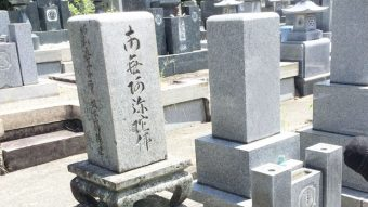 姫路市安富町の墓地でお墓じまいさせていただきました。のアイキャッチ画像