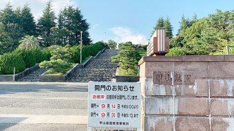 甲山霊園でお墓じまいならお墓じまいガイドへ相談
