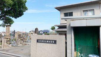 額田斎場墓地でお墓じまいならお墓じまいガイドへ相談