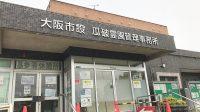 大阪市立瓜破霊園でお墓じまいならお墓じまいガイドへ相談