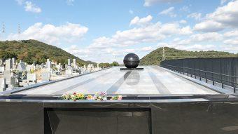 お墓じまいのあとは加古川市日光山墓園 合葬合同墓地へ納骨